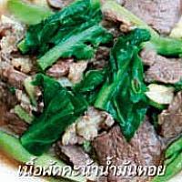 Fried beef with pak-khannaa
