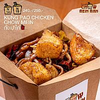 KUNG PAO CHICKEN CHOW MEIN (SINGLE)