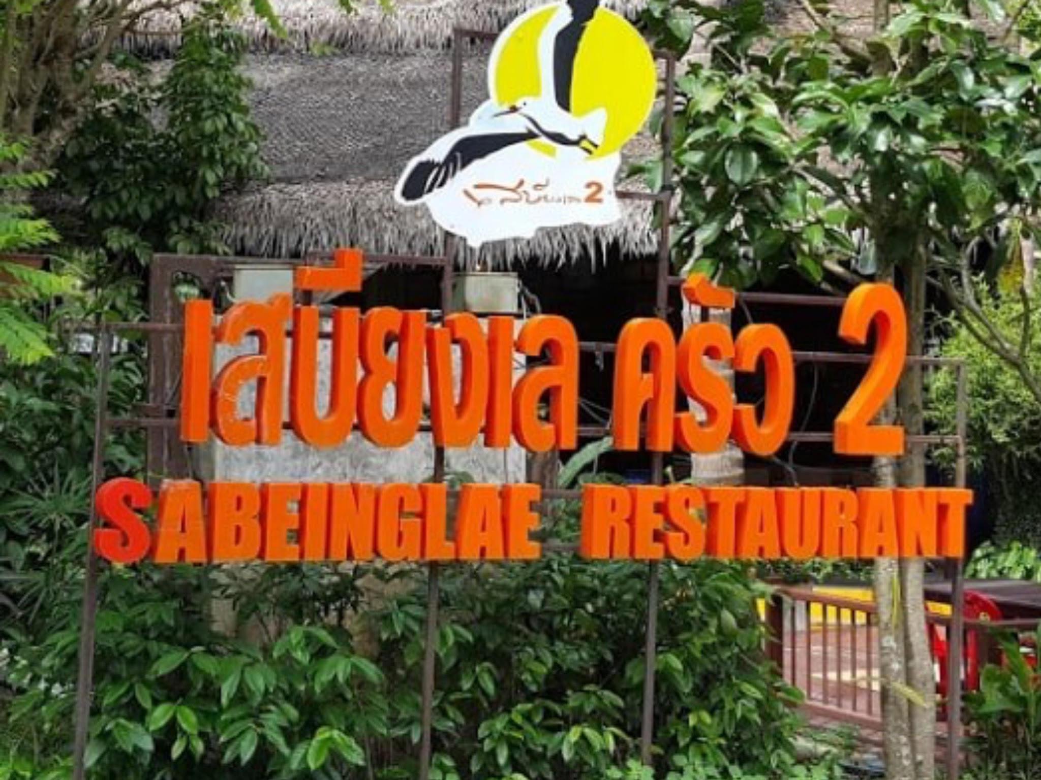 Sabeinglae 2 Restaurant (chaweng)